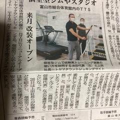北日本新聞とKNBニュースで紹介されました!