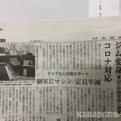 日本経済新聞にカラダカルチャーの取り組みが掲載されました!!