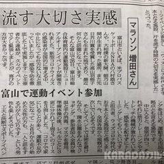 増田明美先生ランニングクリニック&講演会の記事が北日本新聞に掲載されました!!